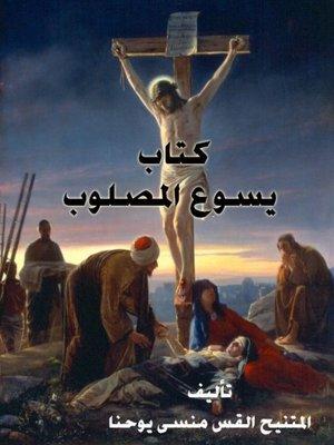 cover image of كتاب يسوع المصلوب