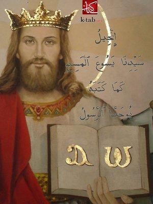 cover image of إنجيل سيدنا يسوع المسيح كما كتبه يوحنا الرسول