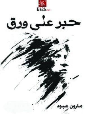 cover image of حبر على ورق