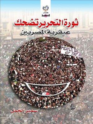 cover image of ثورة التحرير تضحك