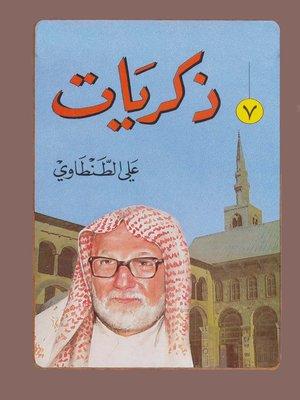 cover image of ذكريات على الطنطاوى الجزء السابع
