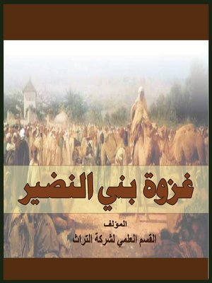 cover image of غزوة بني نضير
