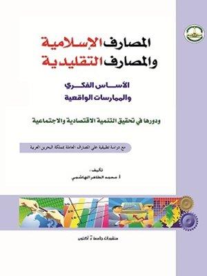 cover image of المصارف التقليدية والمصارف الإسلامية