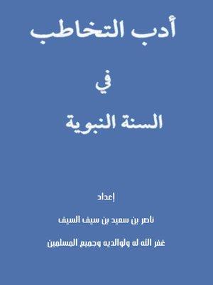 cover image of أدب التخاطب في السنة النبوية