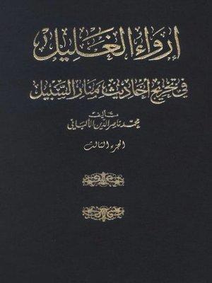 cover image of مختصر إرواء الغليل في تخريج أحاديث منار السبيل الجزء الثالث