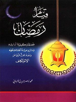cover image of رسالة قيام رمضان