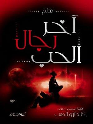 cover image of فيلم آخر رجال الحب