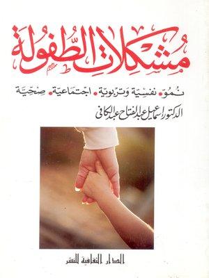 cover image of مشكلات الطفولة