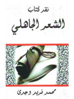 cover image of نقد كتاب الشعر الجاهلى