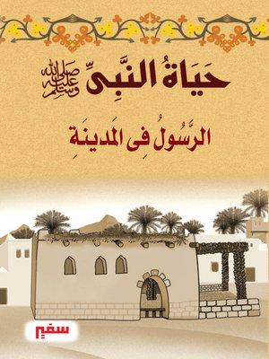 cover image of حياة النبى-صلى الله عليه و سلم- الرسول فى المدينة