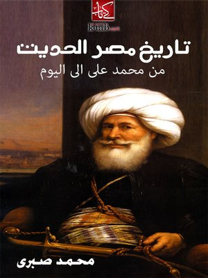 cover image of تاريخ مصر الحديث