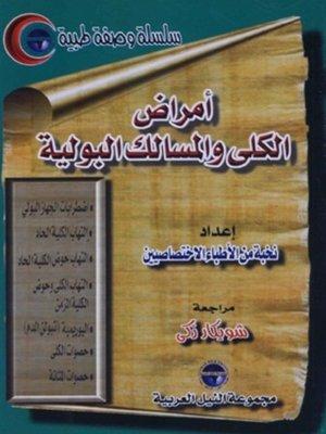 cover image of أمراض الكلي والمسالك البولية