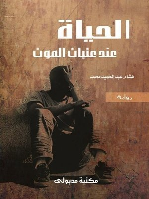 cover image of الحياة عند عتبات الموت