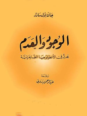 cover image of الوجود والعدم