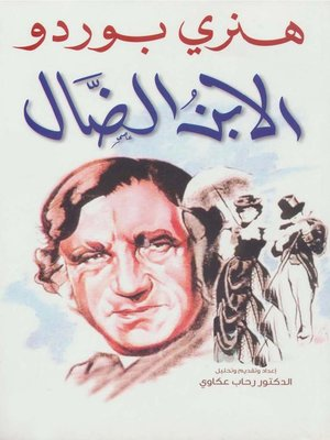 cover image of الابن الضال