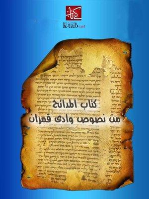 cover image of كتاب المدائح