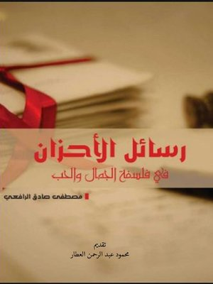 cover image of رسائل الأحزان