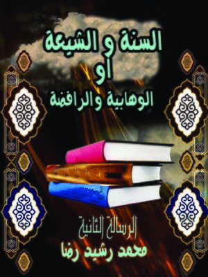 cover image of السنة والشيعة أو الوهابية والرافضة - الرسالة الثانية