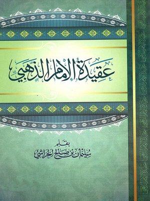 cover image of عقيدة الإمام الذهبى