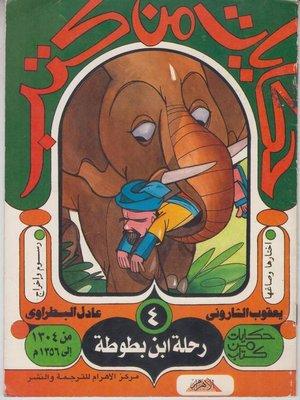 cover image of حكايات من كتب - رحلة ابن بطوطة