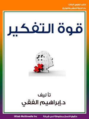 cover image of قوة التفكير