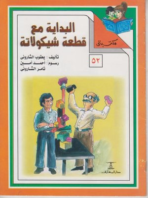 cover image of البداية مع قطعة شيكولاتة