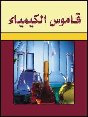 cover image of قاموس الكيمياء