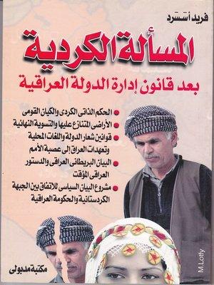 cover image of المسألة الكردية بعد قانون إدارة الدولة العراقية