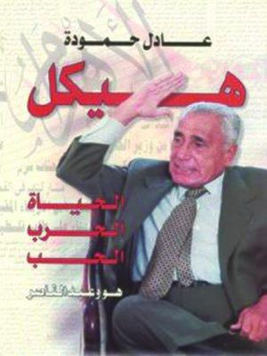 cover image of هيكل - الكتاب الأول : هو و عبد الناصر