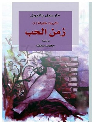 cover image of زمن الحب