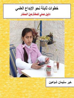 cover image of خطوات ثابتة نحو الأبداع العلمى