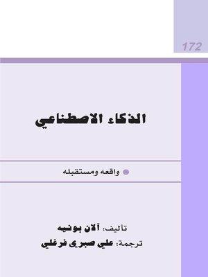 cover image of الذكاء الاصطناعى
