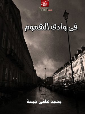 cover image of في وادي الهموم