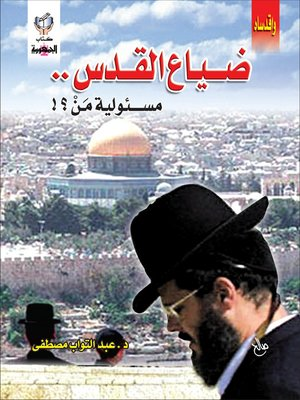 cover image of ضياع القدس