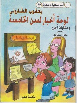 cover image of لوحة اخبار لسن الخامسة