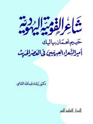 cover image of شاعرالقومية اليهودية