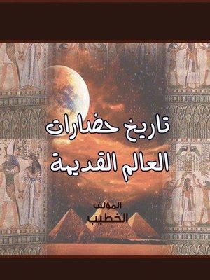cover image of تاريخ حضارات العالم القديمة