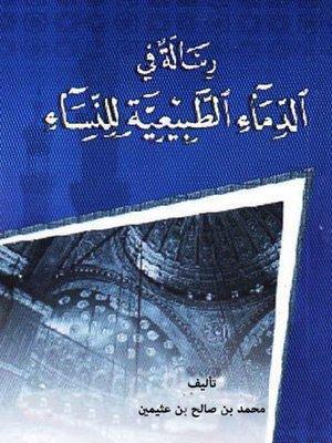 cover image of رسالة فى الدماء الطبيعية للنساء
