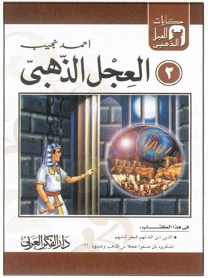 cover image of (2) العجل الذهبى