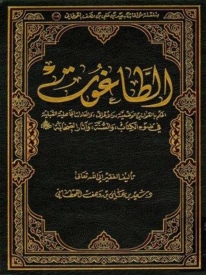 cover image of الطاغوت