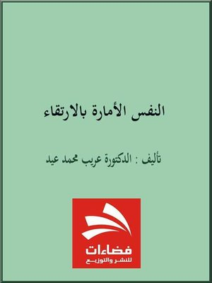 cover image of النفس الأمارة بالأرتقاء