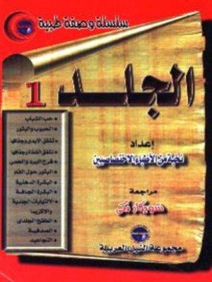 cover image of الجلد -الجزء الأول