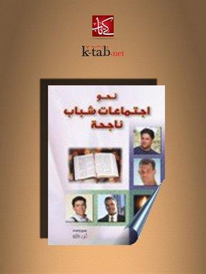 cover image of نحو اجتماعات شباب ناجحة