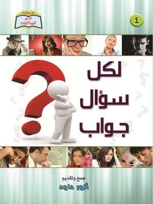 cover image of لكل سؤال جواب