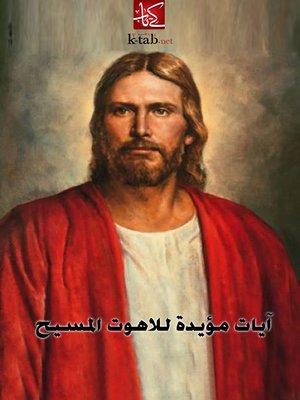 cover image of آيات مؤيدة للاهوت المسيح