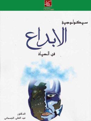 cover image of سيكولوجية الإبداع في الحياة