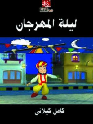 cover image of ليلة المهرجان