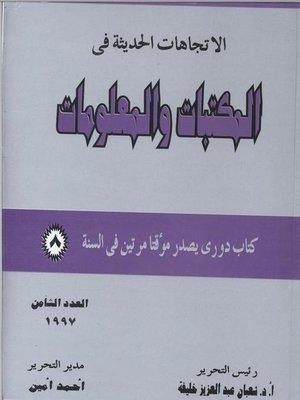 cover image of الاتجاهات الحديثة فى المكتبات و المعلومات ( العدد الثامن )