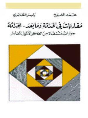 cover image of مقاربات الحداثة وما بعد الحداثة