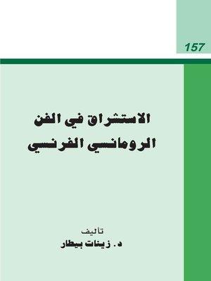 cover image of الاستشراق فى الفن الرومانسى الفرنسى